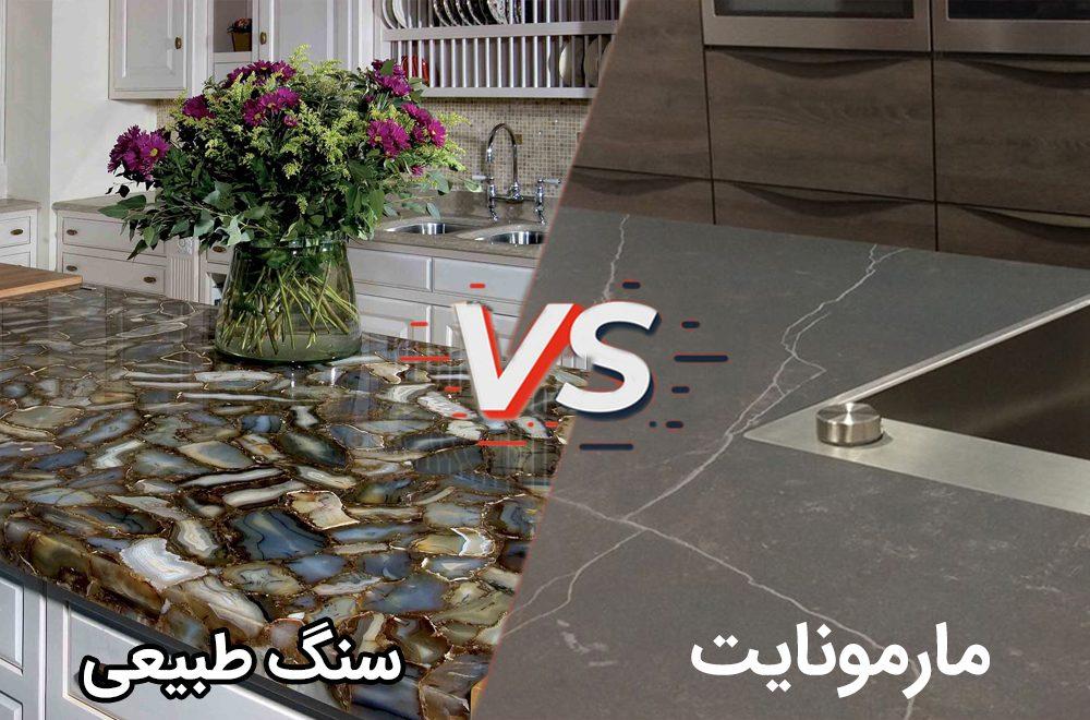 مقایسه مارمونایت با سنگ طبیعی