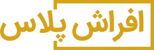 persian-afrashplus-logo-temp
